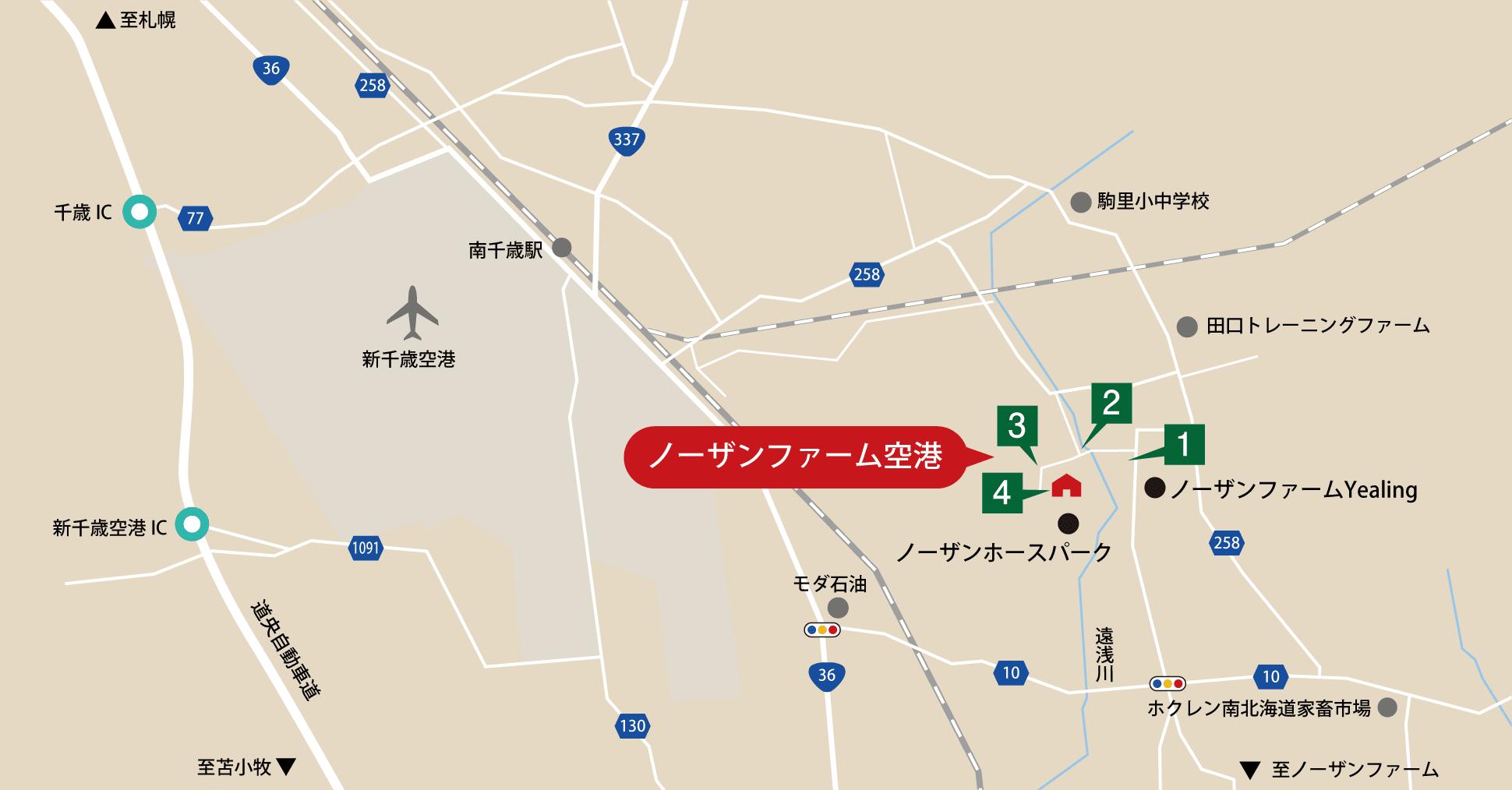 ノーザンファーム空港アクセスマップ