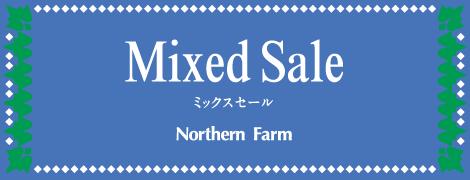 ノーザンファーム繁殖牡馬セール