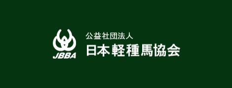 公益社団法人 日本軽種馬協会
