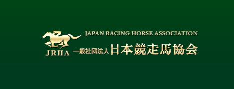 一般社団法人 日本競走馬協会
